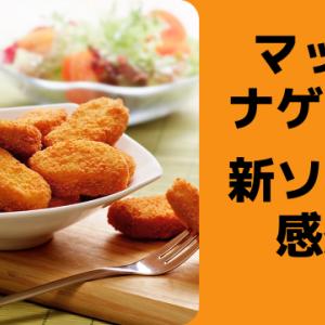 チキンマックナゲット15ピース390円!新ソースも食べてみた感想