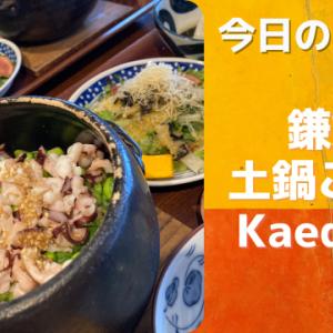 今日のごはん 鎌倉土鍋ごはん Kaedena