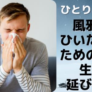 ひとり暮らし 風邪をひいた時のための備え(生き延びよう)