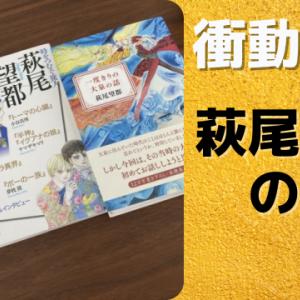 萩尾望都の本を衝動買い