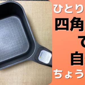 丁度いい大きさの鍋 四角いフライパンsutto