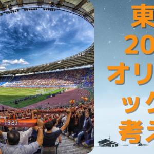 東京2020 2021年開催オリンピックどうだった?
