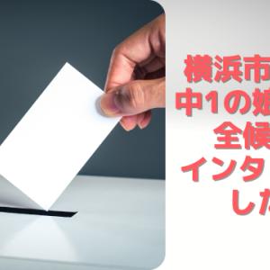 横浜市長選で中1の娘さんが全候補者にインタビュー した話