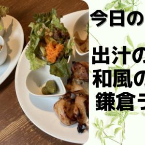 出汁の旨味!和風のギョウザ UMINECO 鎌倉ランチ