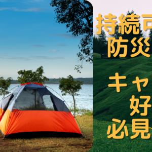 度重なる異常気象、持続可能な防災準備(防災キャンプ)