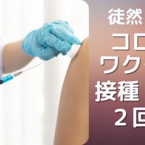 ひとり暮らしOL ワクチン接種2回目感想レポ