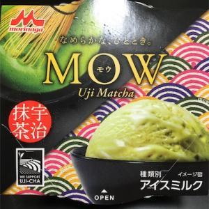 も〜、最高!虜になる美味しさ、MOWの宇治抹茶。