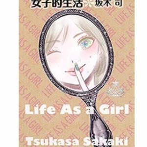 【読書】「女子的生活」読んだよ。