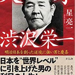 【読書】「天才渋沢栄一」読んだよ。ただ子が多いだけではなかったよ