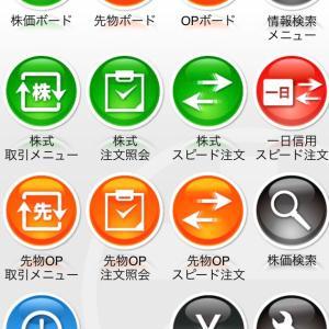【マネー】今年初めての株注文(買い)