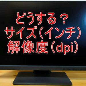 PC用ディスプレイの選び方-サイズ(インチ)と解像度(dpi)編