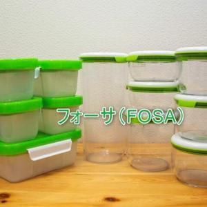 食品真空保存容器フォーサ-待望の電子レンジ対応