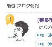 【速報】ブログ村で1位を獲得しました!【悲報】Googleアドセンス落ちました
