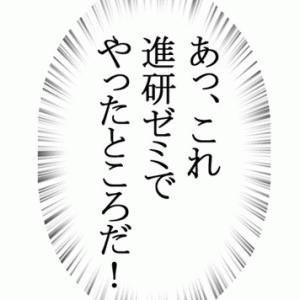 【速報】的中!五ツ木模試!