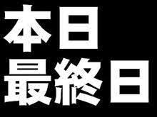 4/19 キャンぺーン期間最終日