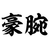 5/7 競艇ブログ 3着全次郎