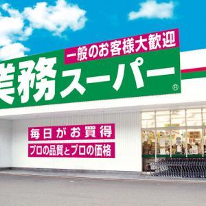 今週の業務スーパーでの買い物