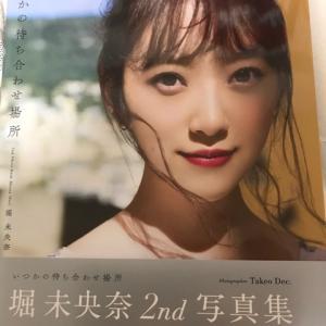 乃木坂46堀未央奈2nd写真集を楽天ブックスで購入