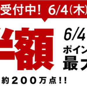 6月4日から楽天スーパーセールが開催 5日と10日のポイント5倍も利用してポイントを稼ごう