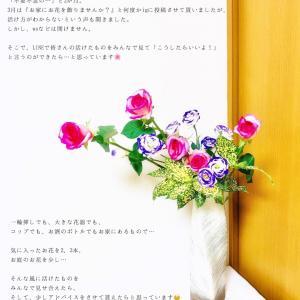 【素敵な取り組み紹介!】この時期だからこそ、お花に癒されよう♡