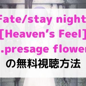 【Fateのヘブンズフィール第1章を無料で見る!】映画Fate/stay night [Heaven's Feel]Ⅰ.presage flowerを無料視聴する方法【あらすじやネタバレも】