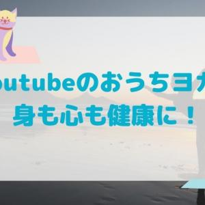 【Youtubeでおうちヨガ】初心者でも安心!ヨガで心身ともに健康な体を手に入れる