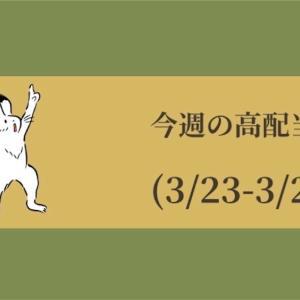 今週の高配当株(3/23-3/27)