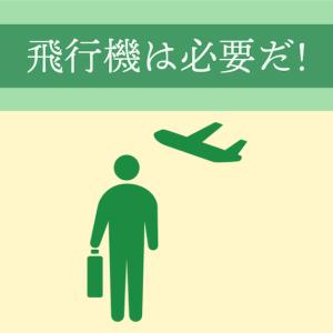 航空会社の株はいくらになってる?