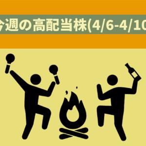 今週の高配当株(4/6-4/10)