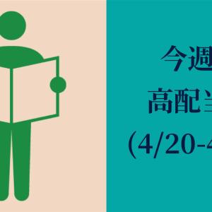 今週の高配当株(4/20-4/24)