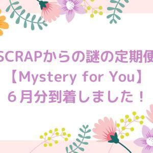 SCRAPからの謎の定期便【Mystery for You】6月分到着しました!