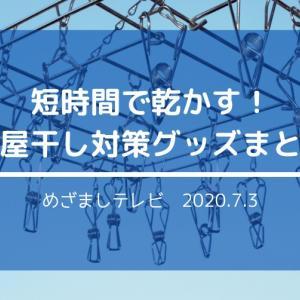 めざましテレビ【7/3】短時間で乾かす!部屋干し対策グッズまとめ!