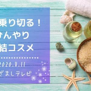 めざましテレビイマドキで紹介!ひんやり氷結コスメ【8/11】