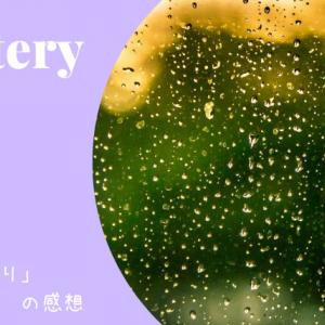 SCRAPのMystery for You。狐の嫁入りの感想は?継続特典エコバッグレビューも。