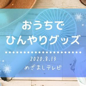 めざましテレビのイマドキで紹介!おうちでひんやりグッズ【8/13】