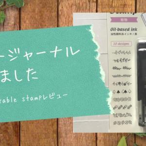 ミドリの回転印、paintable stampレビュー!とっても可愛くて、手帳デコにピッタリ☆