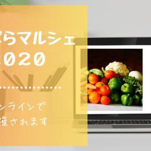 まつばらマルシェ2020 クーポンとGo To Eatの併用がお得!?