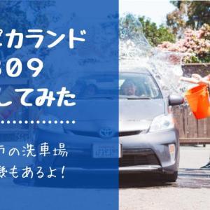 松原市のコイン洗車場【カーピカランド309】お札は使える?掃除機もあるよ!