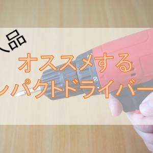【DIY工具】kumimoku インパクトドライバーを購入