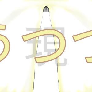 【小説】うつつ(4)