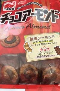 チョコアーモンド 三幸製菓