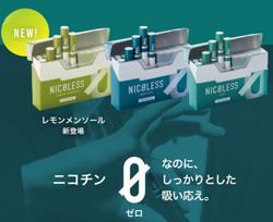 禁煙 ニコレス