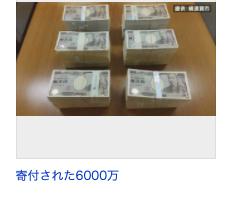 横須賀市 寄付