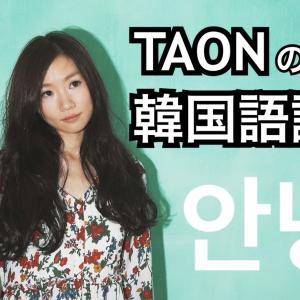 TAONの韓国語講座#326韓国語フレーズ「~するやいなや」