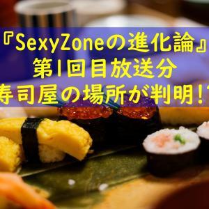 SexyZoneの進化論の寿司屋はどこ?渋谷か銀座?徹底調査!!