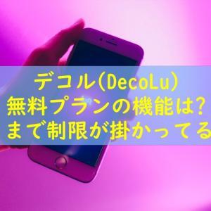 デコル(DecoLu)の無料プランの機能制限まとめ!何ができないの?