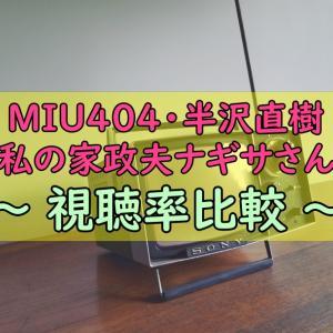 MIU404の視聴率は?半沢直樹2と比較してどっちが上!?視聴率一覧!