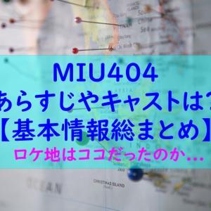 MIU404のあらすじやキャストは?気になる視聴率は?基本情報まとめ!
