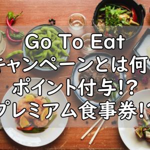Go To Eatキャンペーンとは何?最大1000円分ポイント!?プレミアム食事券?!