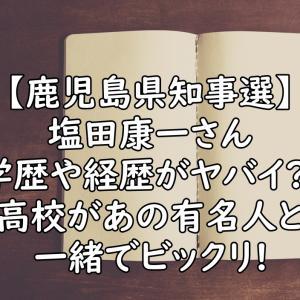 塩田康一の経歴や学歴(高校・大学)がヤバイ?!wiki風プロフィールまとめ